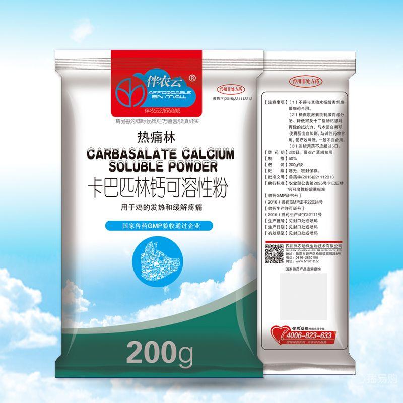【伴农云】50%卡巴匹林钙可溶性粉200g   满200包邮