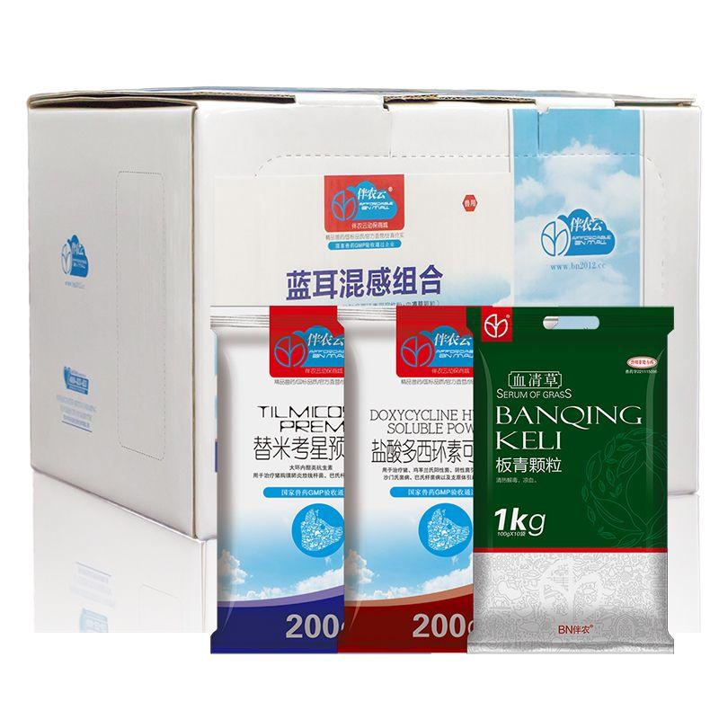 【伴农云】蓝耳混感(10%替米考星预混剂1kg +10%盐酸多西环素可溶性粉1kg+血清草颗粒500) 包邮