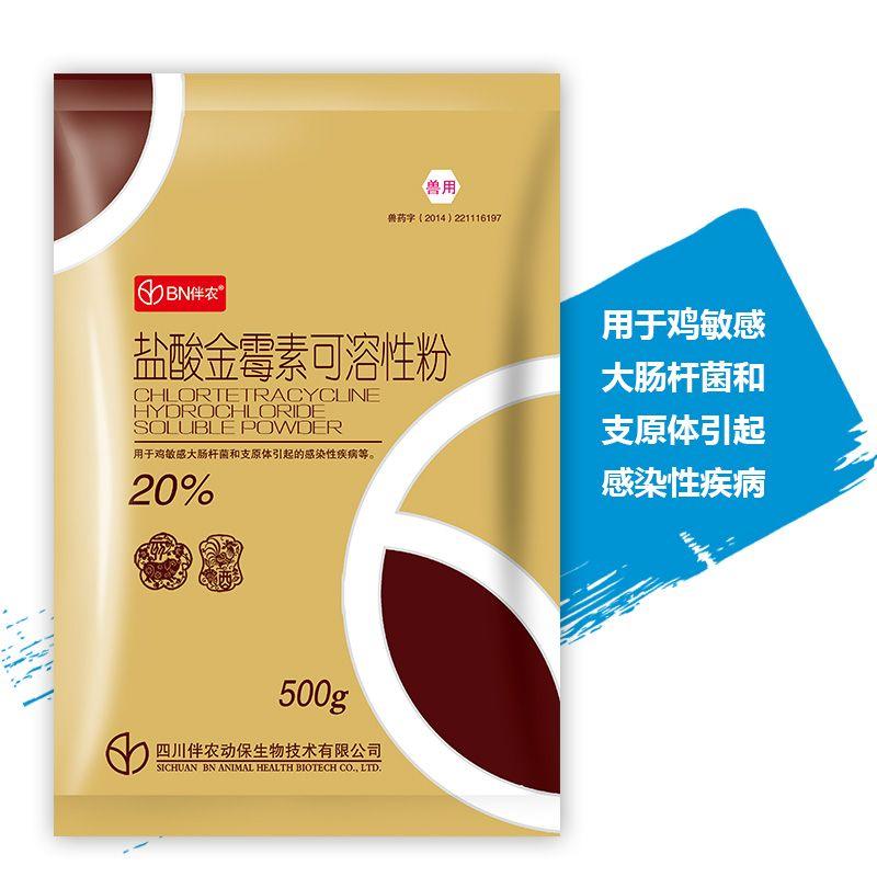 【伴农云】20%盐酸金霉素可溶性粉500g  满200包邮