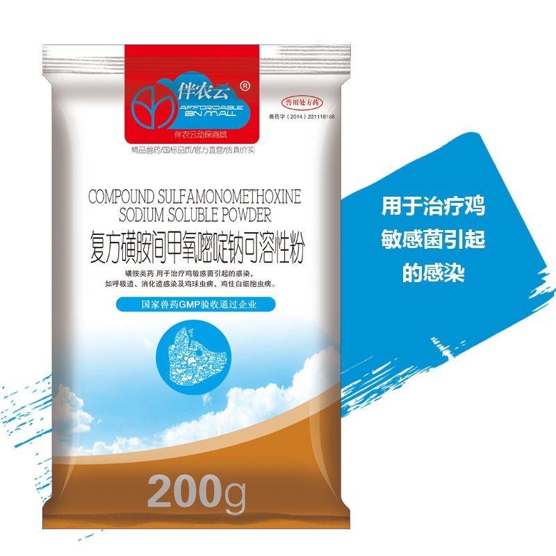 【伴农云】10%复方磺胺间甲氧嘧啶钠可溶性粉200g