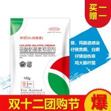 【伴农云】10%硫酸黏菌素预混剂100g