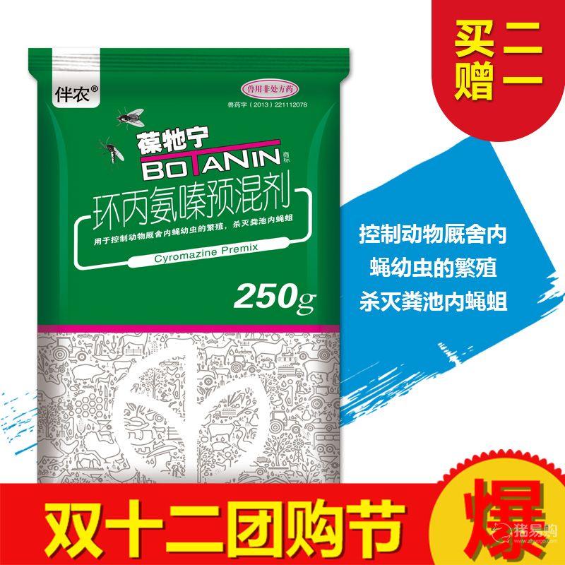 【伴农云】1%环丙氨嗪预混剂250g  满200包邮