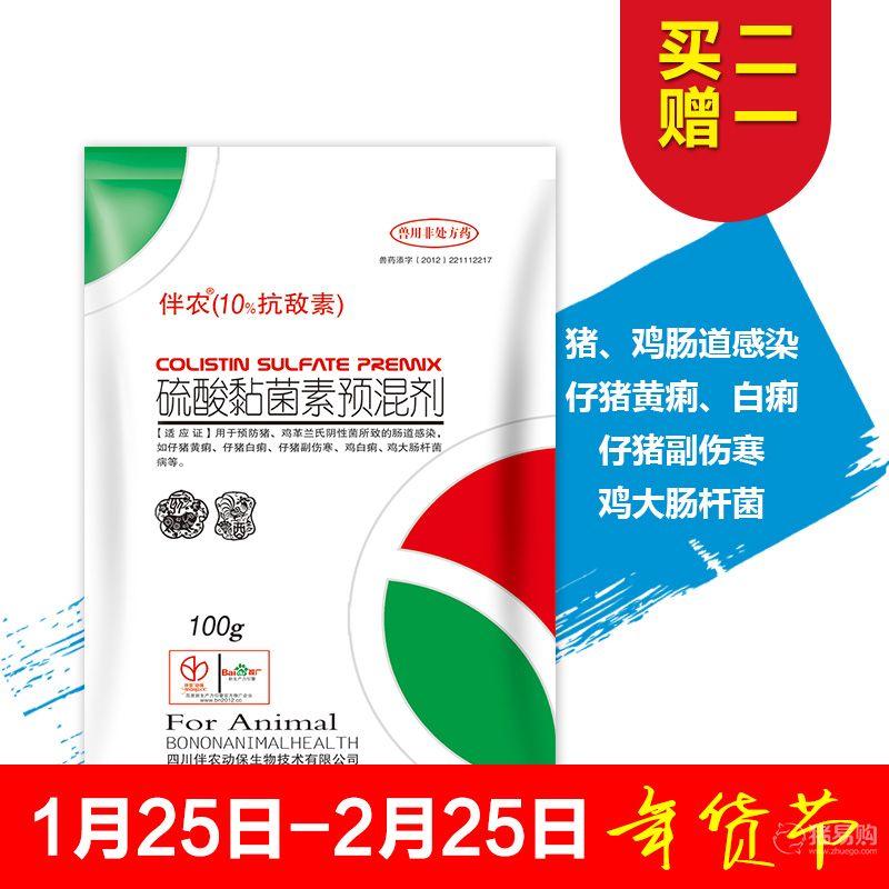 【伴农云】10%硫酸黏菌素预混剂100g  满200包邮