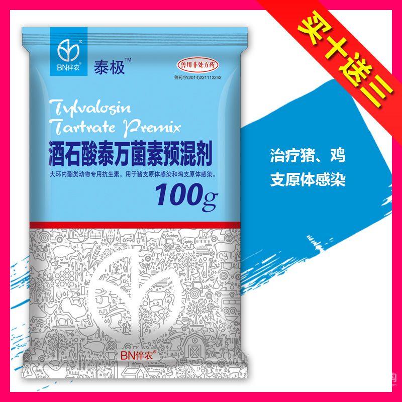 【伴农云】5%酒石酸泰万菌素预混剂100g  满200包邮