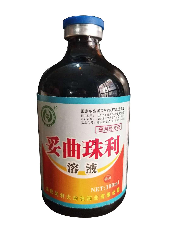 妥曲珠利溶液(抗球虫药)