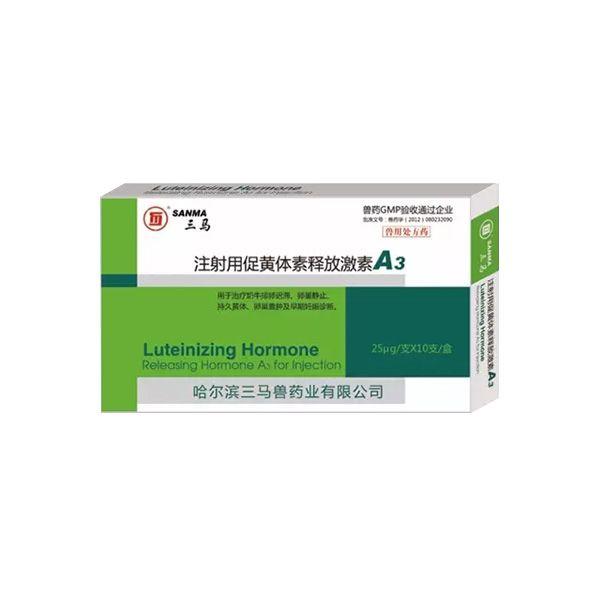 【三马药业】注射用促黄体素释放激素A3