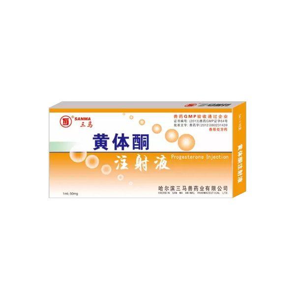 【三马药业】黄体酮注射液