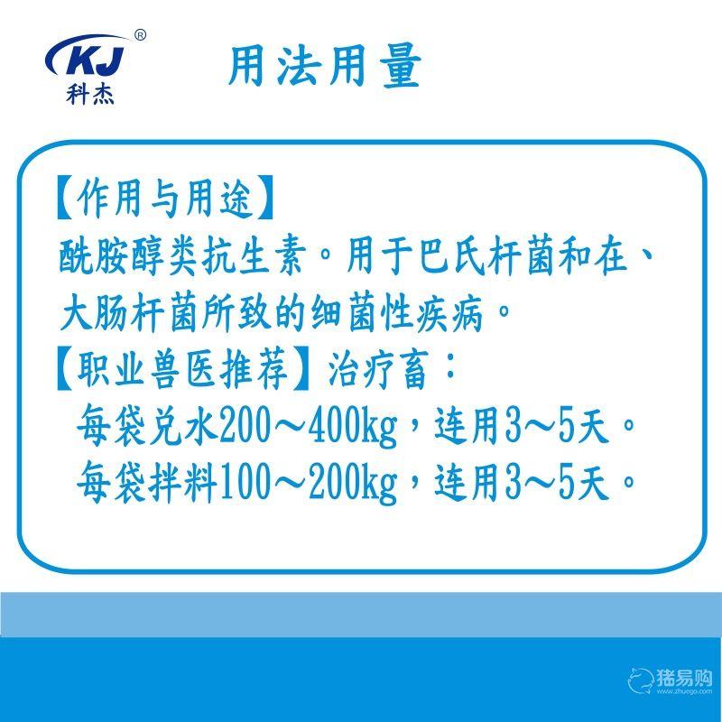 【南京科杰】10%氟苯尼考粉