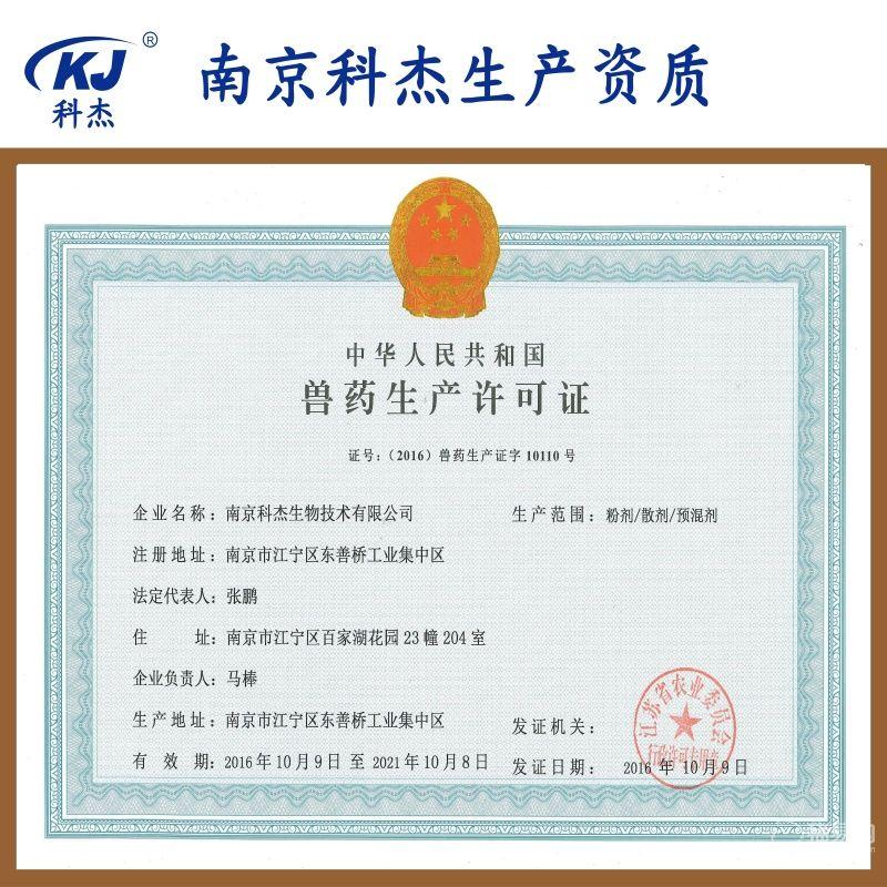 【南京科杰】50%卡巴匹林钙可溶性粉