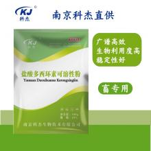 【南京科杰】10%盐酸多西环素可溶性粉