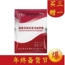 【南京科杰】50%盐酸多西环素可溶性粉