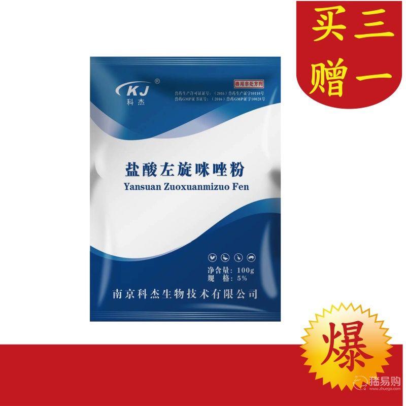 【南京科杰】5%盐酸左旋咪唑粉