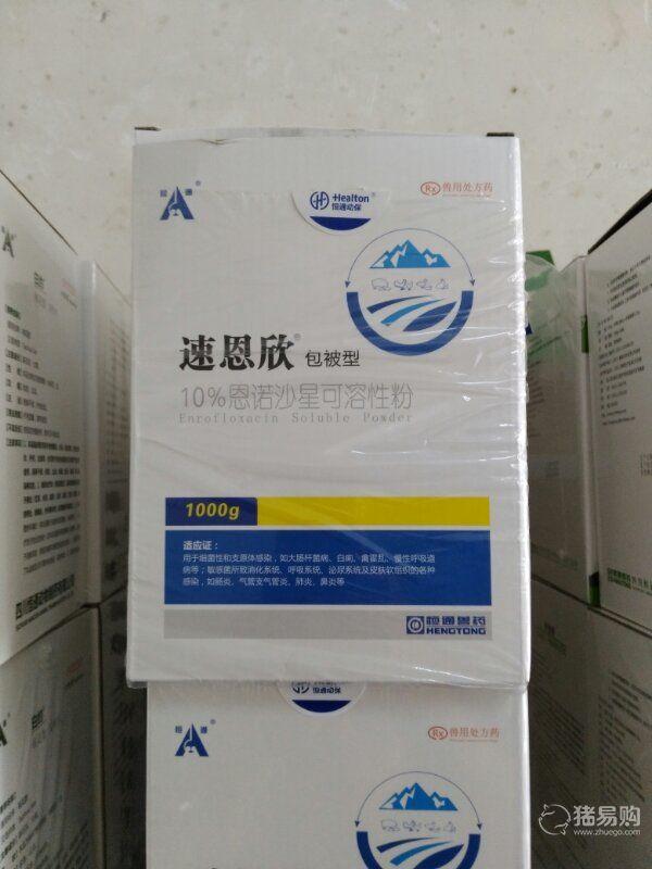 速恩欣     10%恩诺沙星可溶性粉     1000g/包