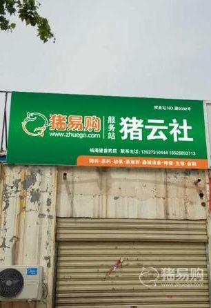 辉县猪云社服务中心