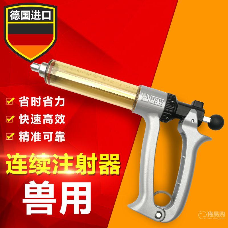 连续注射器 汉克萨斯进口注射器猪用注射器养猪设备 兽用注射针器25ml   德国进口品质  汉克萨斯品牌