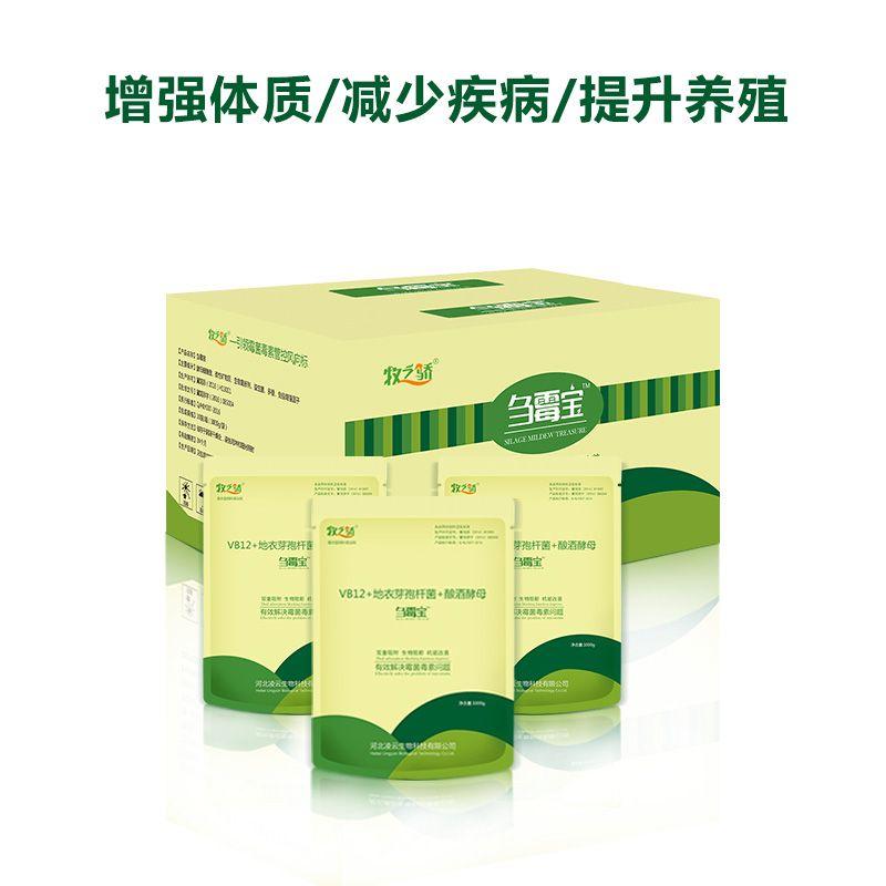 【牧之骄】刍霉宝(10袋装) 脱霉剂 有效解决霉菌素问题