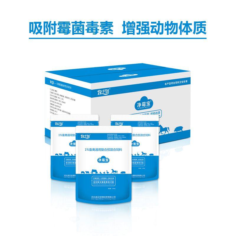 【牧之骄】 净霉宝(10袋装) 脱霉剂  霉菌毒素有效处理 减少毒性物质引起的肝肾病变 保护肝肾