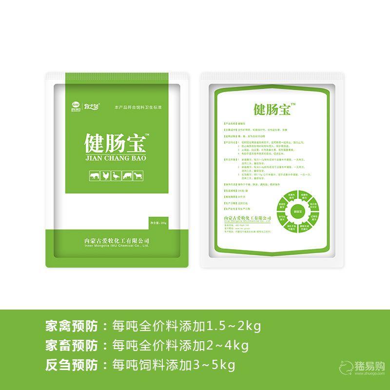 【牧之骄】健肠宝-防泻止泻 保护动物肠道健康 催肥增重(200g)