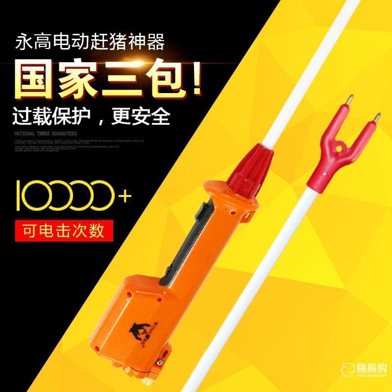 广州永高 新一代电动赶猪器电赶猪棍 赶猪不费力不弯腰(默认发71cm杆)