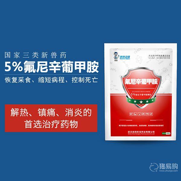 【哼哼动保】5%氟尼辛葡甲胺颗粒100g 解热、镇痛、消炎的首选治疗药物