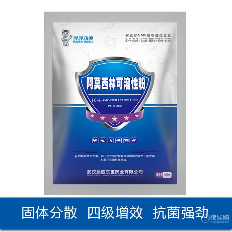 10%酸化阿莫西林可溶性粉