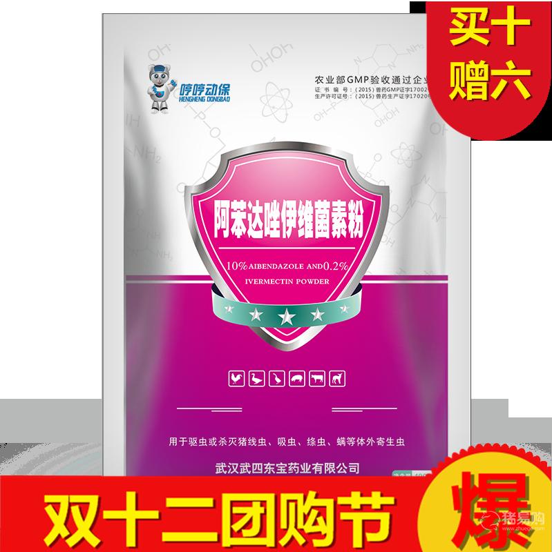 【哼哼动保】10%阿苯达唑+0.2%伊维菌素100g  全新组方、复方驱虫药,驱除体内外寄生虫,安全高效,孕畜可用