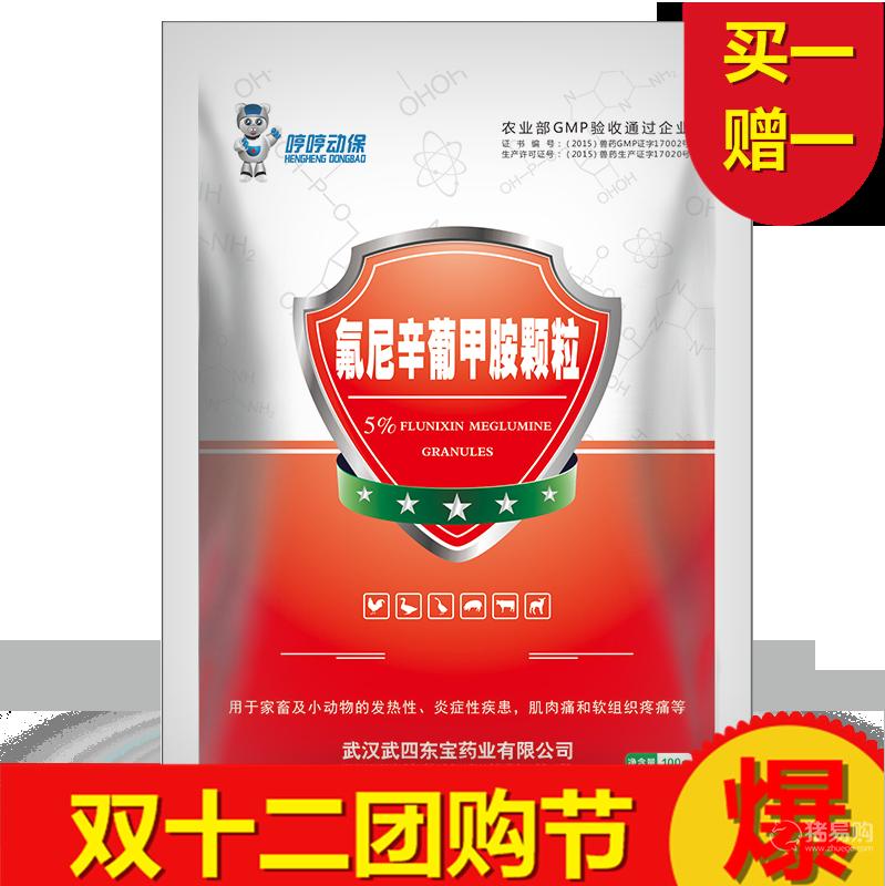 【哼哼动保】5%氟尼辛葡甲胺100g     粉散剂、解热、镇痛、消炎、恢复采食、缩短病程、清除内毒素