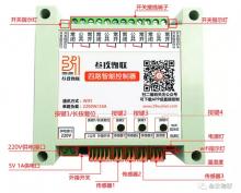 四路智能物联网控制器