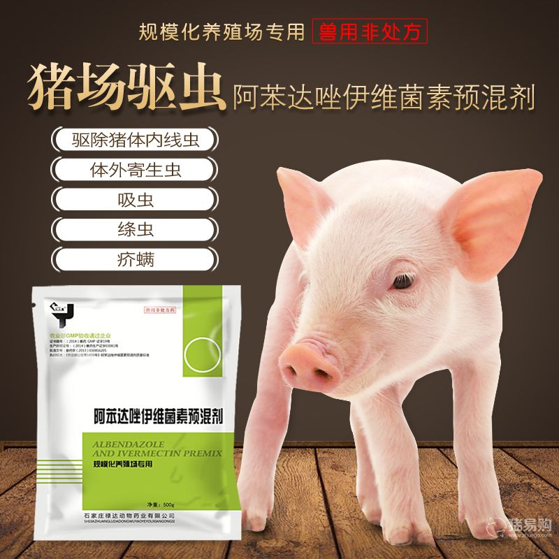 阿苯达唑伊维菌素预混剂 猪场专用驱虫药 兽药 500g*30袋/件