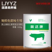 奥达康 育肥猪肥猪 母猪 维生素预混合利来娱乐app 利来娱乐app添加剂 1000g*25袋/件