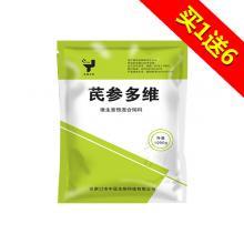 芪参多维.维生素预混合利来娱乐app 利来娱乐app添加剂 现货500g*2包/袋