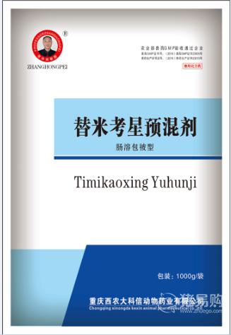 科信-20%替米考星预混剂 (1000g) —肠溶包被型  猪呼吸道疾病、蓝耳病首选用药