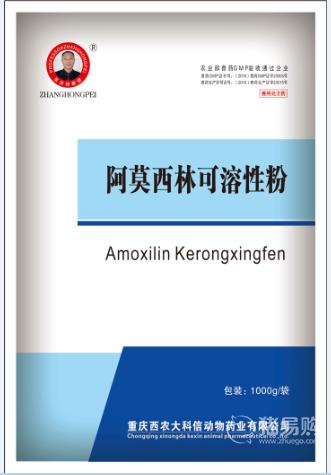 科信-10%阿莫西林可溶性粉(1000g) 针对全身感染、病毒感染疗效显著