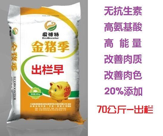 【大成集团前瞻利来娱乐app】 爱博特 出栏早育肥猪20%浓缩料