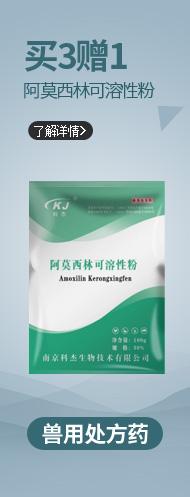 【南京科杰】30%阿莫西林可溶性粉