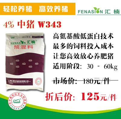 【上海汇楠 】 中猪W343 20kg   4%生长育肥猪前期复合预混合饲料