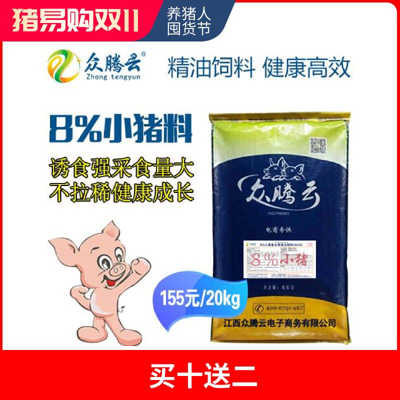 【众腾云】8%小猪复合预混料 (精油饲料)20kg