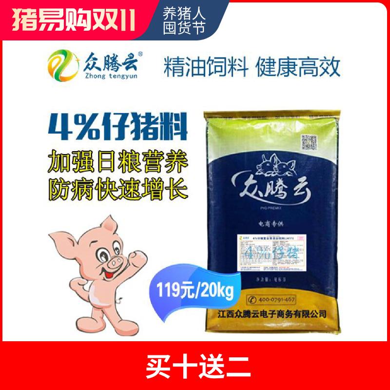 【众腾云】4%小猪复合预混料(精油饲料)  20kg