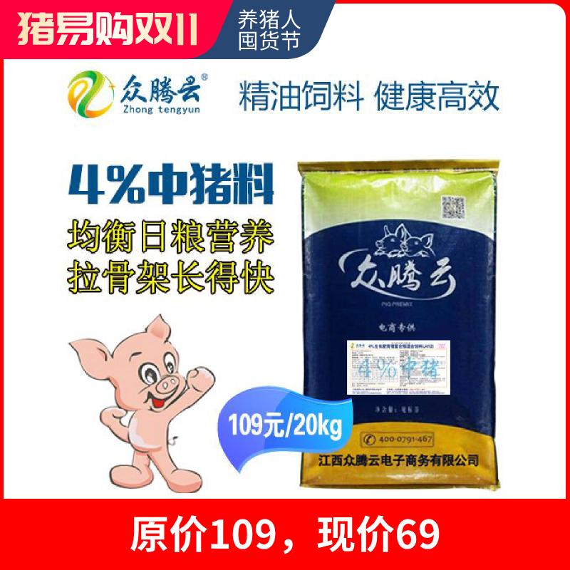 【众腾云】4%中猪复合预混料 (精油饲料) 20kg