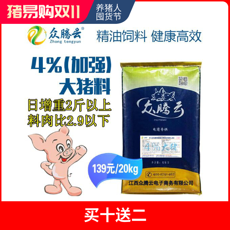 【众腾云】4%(加强)中大猪复合预混料(精油饲料) 20kg