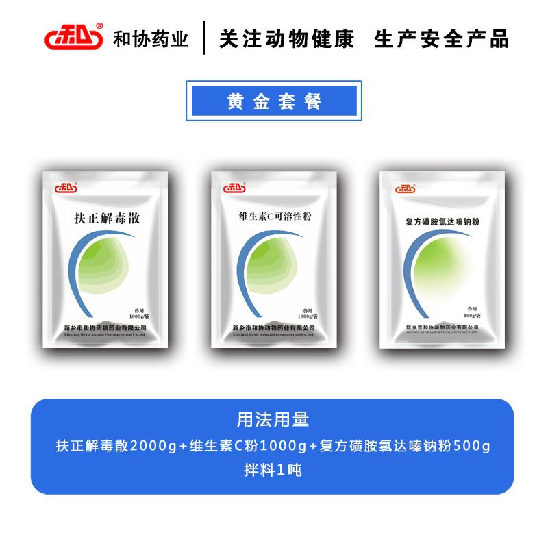 【和协药业】扶正解毒散 20袋/件  纯中药猪药牛羊鸡药抗病毒药流感新城疫