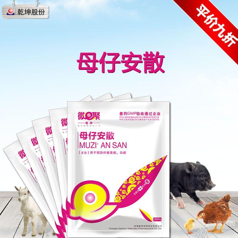 【乾坤】 母仔安散1000g(饮片级中药发酵)全年平价 过奶止痢,防治仔猪黄白痢