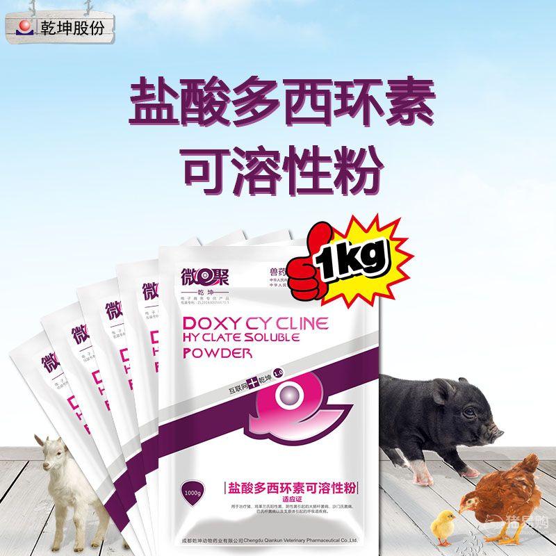 【乾坤】10%盐酸多西环素可溶性粉 1000g