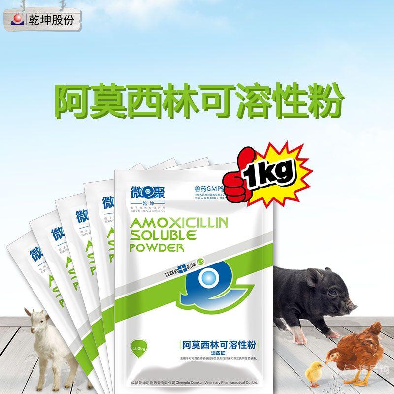 【乾坤】10%阿莫西林可溶性粉 1000g