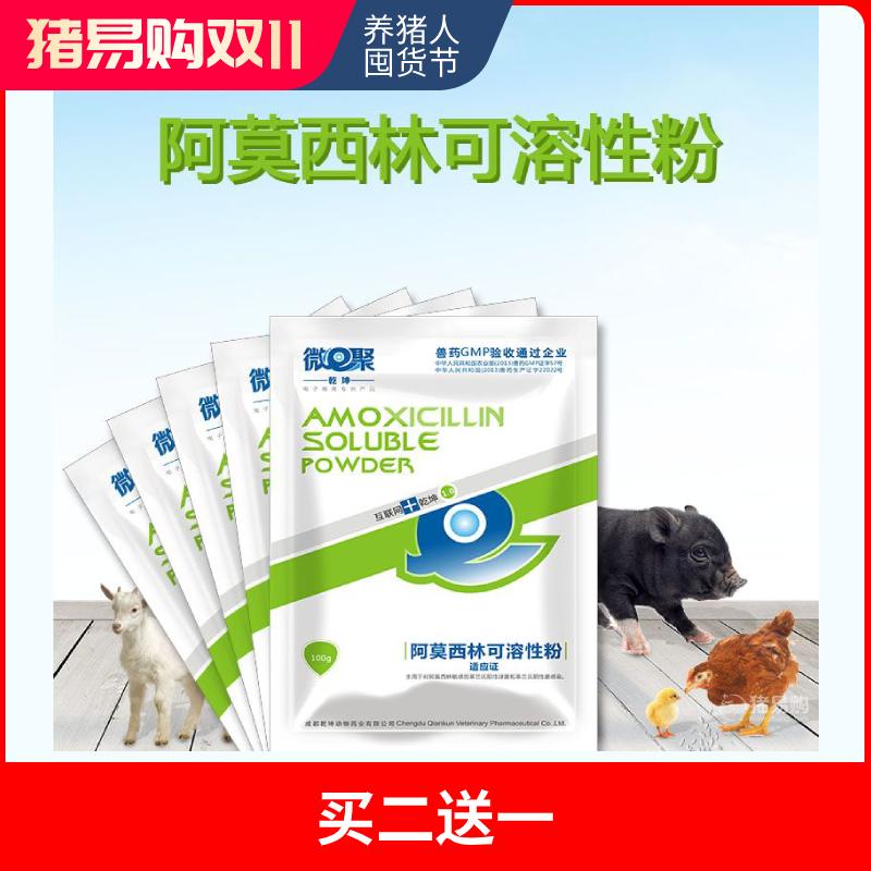 双11兽药专区 【乾坤】 10%阿莫西林可溶性粉100g