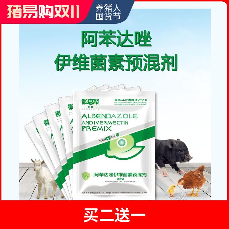 双11兽药专区 【乾坤】阿苯达唑伊维菌素预混剂100g