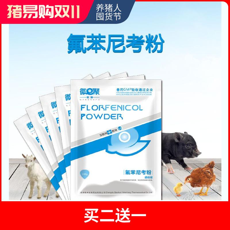 双11兽药专区 【乾坤 】10%氟苯尼考粉100g