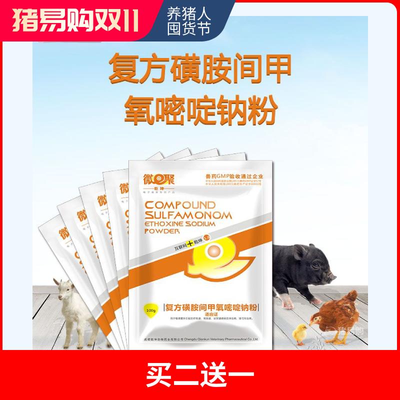 双11兽药专区 【乾坤】 12%复方磺胺间甲氧嘧啶钠粉100g