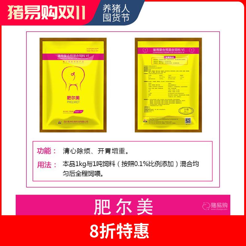 双11其他特卖【乾坤】肥尔美(发酵中药添加剂) 全年平价