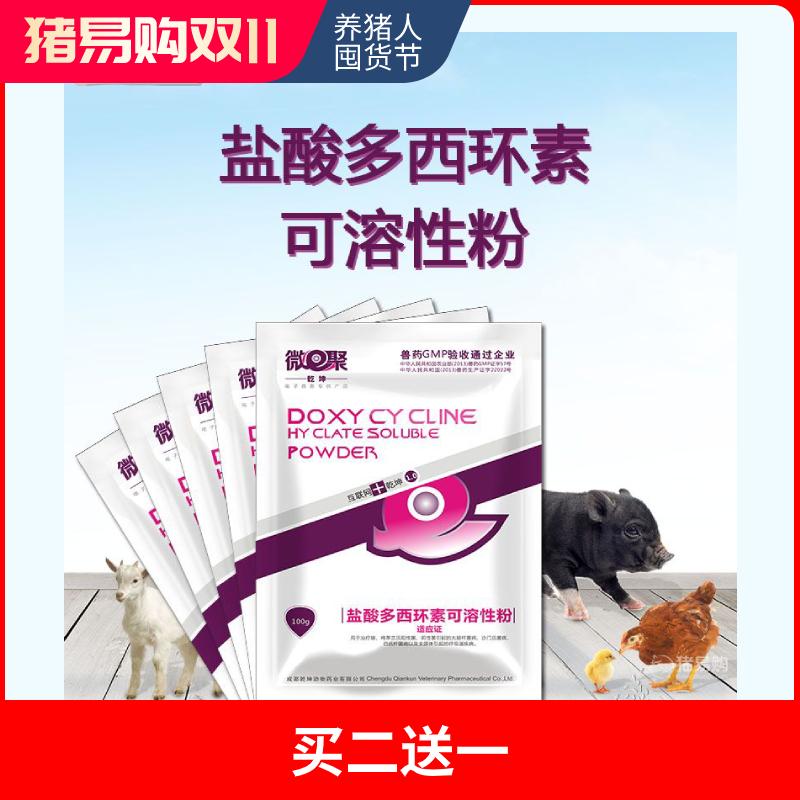 双11兽药专区 【乾坤】 10%盐酸多西环素可溶性粉100g